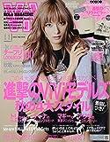 ViVi (ヴィヴィ) 2014年 11月号 [雑誌]