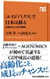 「エイジノミクス」で日本は蘇る―高齢社会の成長戦略 (NHK出版新書 522)