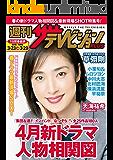 週刊ザテレビジョン PLUS 2019年3月29日号 [雑誌]