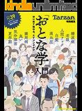 Tarzan特別編集 「おとな学」入門 はじめて始める、エイジングケア