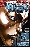 範馬刃牙 29 (少年チャンピオン・コミックス)
