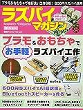 ラズパイマガジン 2017年8月号 (日経BPパソコンベストムック)