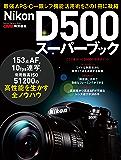 ニコンD500スーパーブック (学研カメラムック)