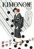 KIMONO姫15 チープシック編 (祥伝社ムック)