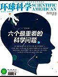 《环球科学》2018年07月号