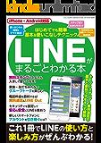 LINEがまるごとわかる本 三才ムック vol.978