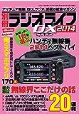 ラジオライフDX2014 (三才ムックvol.681)