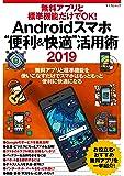 """無料アプリと標準機能だけでOK! Androidスマホ""""便利&快適""""活用術 2019 (マイナビムック)"""