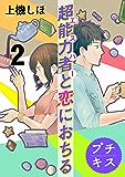 超能力者と恋におちる プチキス(2) (Kissコミックス)