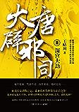大唐辟邪司.2 (博集畅销文学系列)