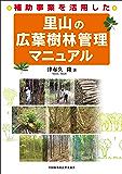 補助事業を活用した里山の広葉樹林管理マニュアル