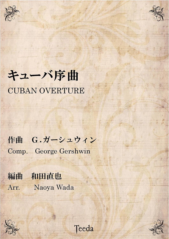 ティーダ出版 吹奏楽 キューバ序曲(ガーシュイン/和田直也)   B01M5H3X2K