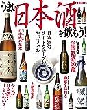 うまい日本酒を飲もう! (ぴあMOOK)