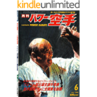 Monthly Power Karate Illustrated June 1994 (Kyokushin karate collection) (Japanese Edition)