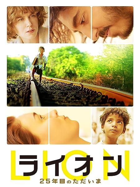 【映画感想】LION/ライオン ~25年目のただいま~  Lion (2016)