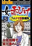 女赤ひげ こちらドヤ街診療所 (5) (本当にあった女の人生ドラマ)