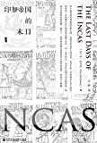 印加帝国的末日(甲骨文系列) (甲骨文丛书)