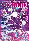 anemone(アネモネ)2019年9月号