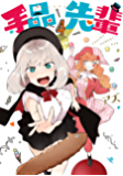 手品先輩(4) (ヤングマガジンコミックス)