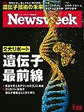 週刊ニューズウィーク日本版 「特集:遺伝子最前線」〈2019年1月22日号〉 [雑誌]