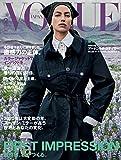 VOGUE JAPAN (ヴォーグジャパン) 2020年2月号