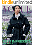VOGUE JAPAN (ヴォーグジャパン) 2020年 02月号
