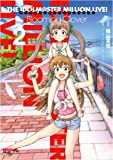 アイドルマスター ミリオンライブ! Blooming Clover 2 (電撃コミックスNEXT)