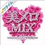 Always Be My Baby - DJ Mike-Masa Remix