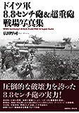 ドイツ軍8.8センチ砲&超重砲 戦場写真集 WWIIGermany's 8.8cm FLAK/PAK&Super Guns