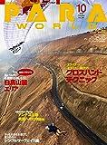 PARA WORLD (パラ ワールド) 2018年10月号