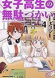 女子高生の無駄づかい (4) (角川コミックス・エース)