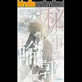 秘め事の輪郭 (sora組books)