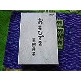 おもひで2 天野月子 通販限定 LIVE DVD [DVD]