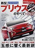 新型プリウスのすべて+DVD (ニューモデル速報 第526弾)