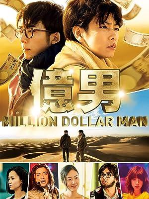 映画『億男』動画を無料でフル視聴出来るサービスとレンタル情報!見放題する方法まとめ!