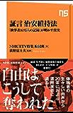 証言 治安維持法 「検挙者10万人の記録」が明かす真実 (NHK出版新書)