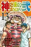 神さまの言うとおり弐(13) (週刊少年マガジンコミックス)