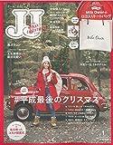 JJ(ジェイジェイ) 2019年 01 月号 [雑誌]