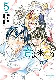 春よ来るな(5) (月刊少年マガジンコミックス)