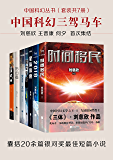中国科幻丛书(套装共7册)