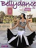 Belly dance JAPAN(ベリーダンス・ジャパン)Vol.42 (おんなを磨く、女を上げるダンスマガジン)