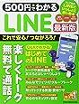 500円でわかる LINE最新版 (Gakken Computer Mook)
