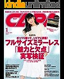 CAPA 2019年1月号 [雑誌]