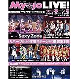 Myojo LIVE! 2019 春コン号 (Myojo特別編集)
