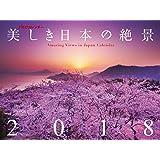 JTBのカレンダー 美しき日本の絶景2018 ([カレンダー])