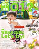あそびと環境0・1・2歳 2019年 03 月号 [雑誌]