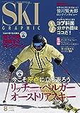 月刊スキーグラフィック2018年8月号