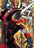 ジャグラー (徳間デュアル文庫)