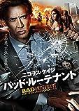 バッド・ルーテナント [DVD]