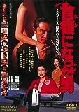 首領になった男 [DVD]